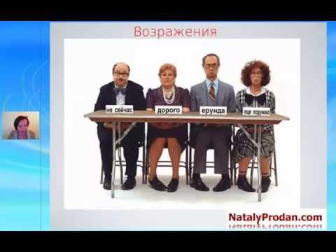 Натали Продан Эффективная работа с возражениями