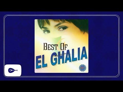El Ghalia - Rim El Achoua
