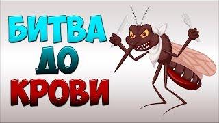 Женя и Лера против комара ● Рофлы со стримов