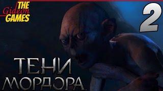 Прохождение Middle-earth: Shadow of Mordor [HD|PC] - Часть 2 (Смеагорл)