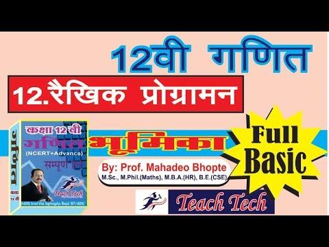 12वीं गणित रैखिक प्रोग्रामन भूमिका  | CLASS 12TH MATHS LINEAR PROGRAMMING FULL BASIC IN HINDI