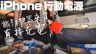 【行動電源進化史】iPhone 11 專屬行動電源搶先開箱!能充手機和筆電、插頭直接充電|IDMIX CH05 10000mAh | 智選家台灣獨家授權代理