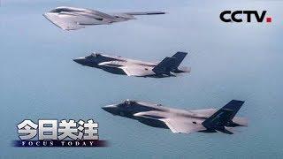 《今日关注》 20190902 美B-2抵英演练核打击?美军多地部署调整不寻常!| CCTV中文国际