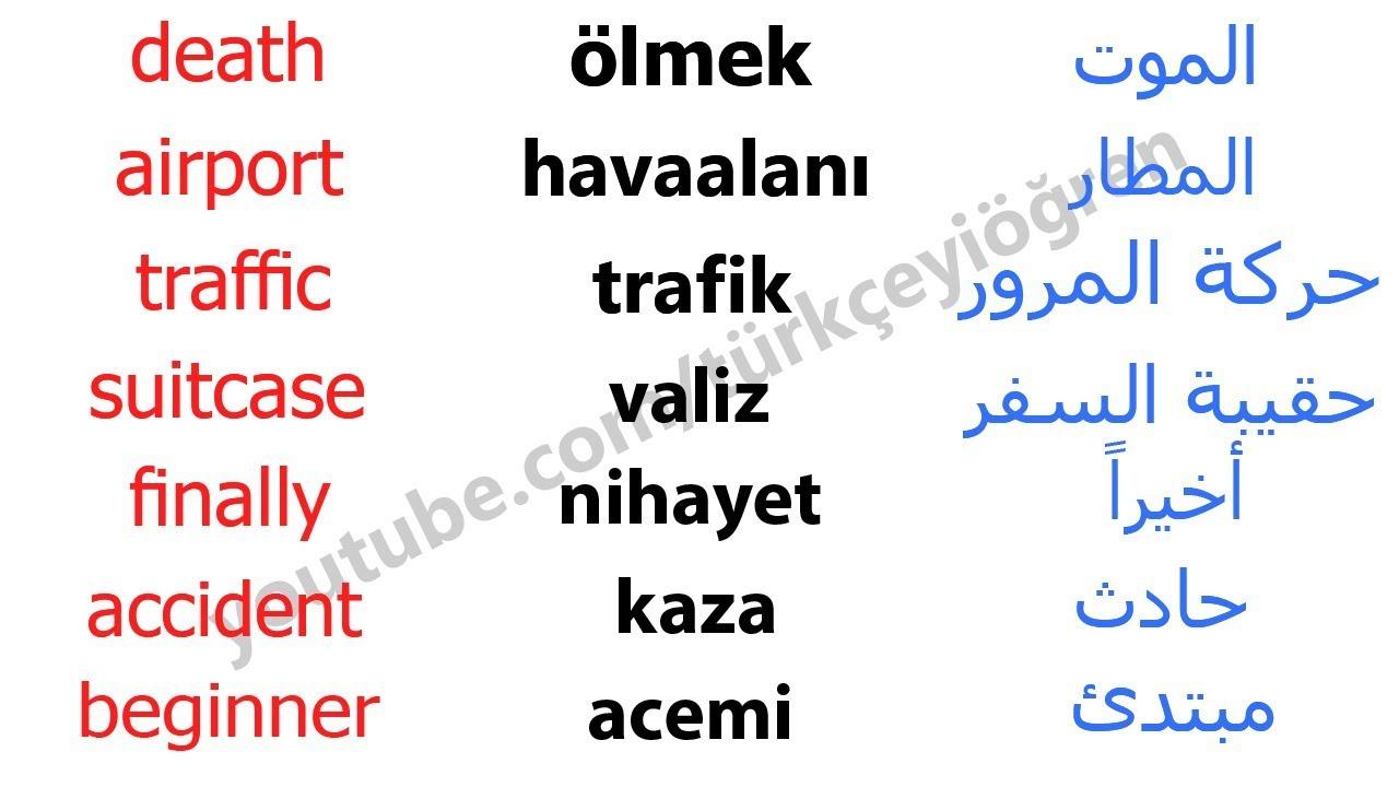 Learn Turkish Speaking (2.4) تكلم التركية بطلاقة