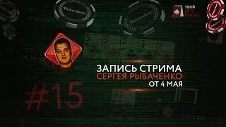 Gipsy на Pokerdom #15 - китайский покер, футбол и rairadington