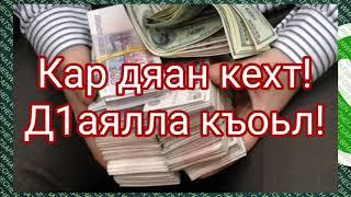Банк хотел выбить деньги у чеченца.