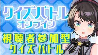 【視聴者参加型】クイズバトルオンラインで勝負ちゅばあああああああああああああ!!!!!!!!!【】