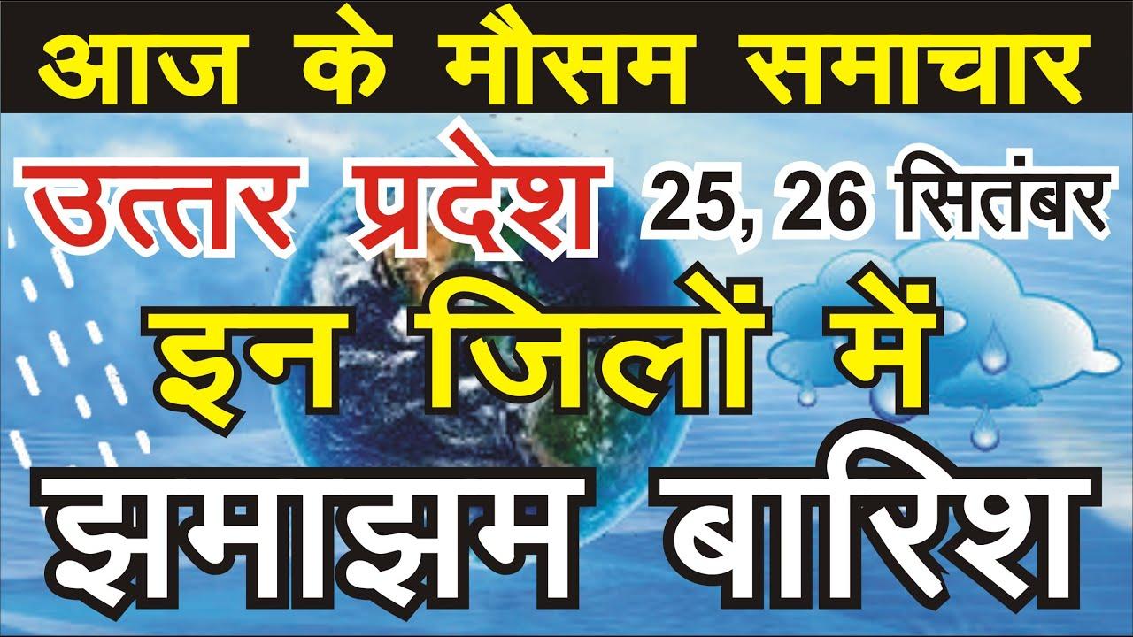 25, 26 September : Lucknow Weather Report : उत्तर प्रदेश मौसम खबर : Mausam vibhag up लखनऊ वेदर mosam