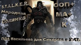 S.T.A.L.K.E.R. Народная солянка.  ПДА Васильева для Сахарова в X 16