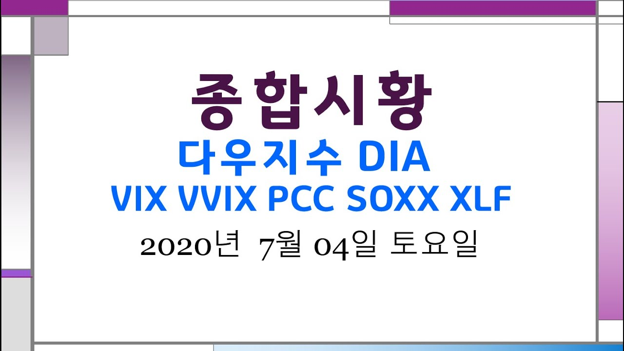 긴급해외종합시황 [danger c파동]다우지수 1929 XLF SOXX VIX VVIX PCC
