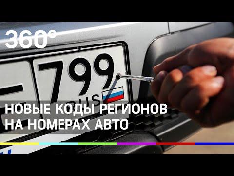 У Москвы новый автомобильный код - 797. У Подмосковья - 790