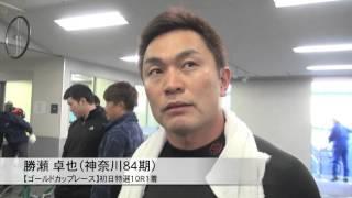 勝瀬卓也(38)が相性のいい京王閣バンクで見事に1着をつかんだ。京...
