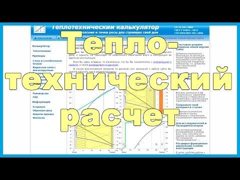 Теплотехнический расчет стен, перекрытий и окон в онлайн калькуляторе