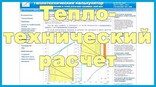 Теплотехнический расчет стен, перекрытий и окон в онлайн калькуляторе(Как сделать теплотехнический расчет стен, перекрытий и окон в онлайн калькуляторе? Расчет стен, перекрытий..., 2017-02-25T17:25:42.000Z)