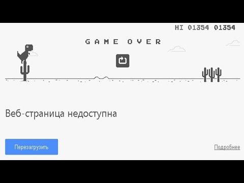Игра динозавр когда нет интернета Google Chrome(как запустить)