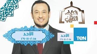 برنامج الكلام الطيب El Kalam El Tayeb | الشيخ رمضان عبد المعز - حلقة بالمؤمنين رءوف رحيم
