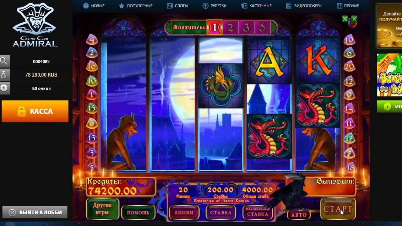 Казино Адмирал игровой автомат Iron Man 3 (Железный Человек) Выигрыш 54.500 тысячи рублей