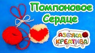 Как сделать брелок из Помпона Помпоновое Сердце Pompon with heart DIY Azbuka Creativa