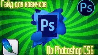 Гайд для новичков ,  по Photoshop CS6