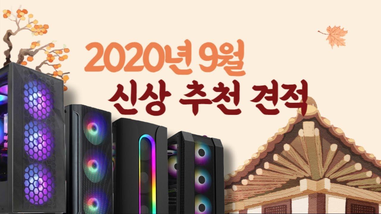 2020년 9월 역대급 최고의 가성비 컴퓨터 추천가이드 TOP 10 ( 게이밍 , 작업 , RTX 3080 존버 PC )