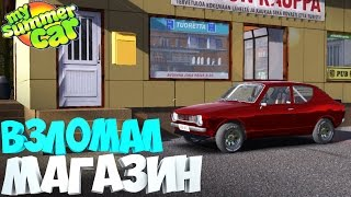 My Summer Car | Дневник Бандита | Взломал магазин | Дневник корча | Проверка мифа