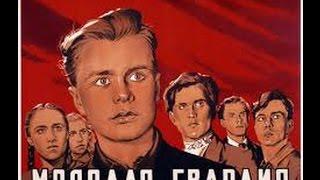 Молодая Гвардия (1 серия) (1948) фильм смотреть онлайн