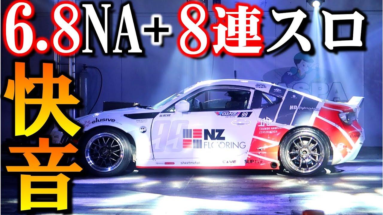 【摩改造】NA6.8リッター8連スロットル仕様のGT86!