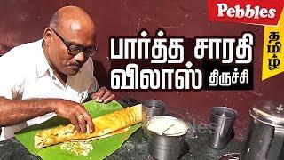 FOOD REVIEW in Thirucharapalli Parthasarathi Vilas   Tasty ரவா பொங்கல்   Trichy Famous Food