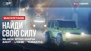 Black Star Mafia - Найди свою силу (репортаж со съемок клипа)