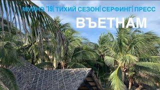 Муйнэ '19| Тихий сезон| Серфинг | Пресс