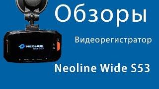 Детальный обзор Neoline Wide S53
