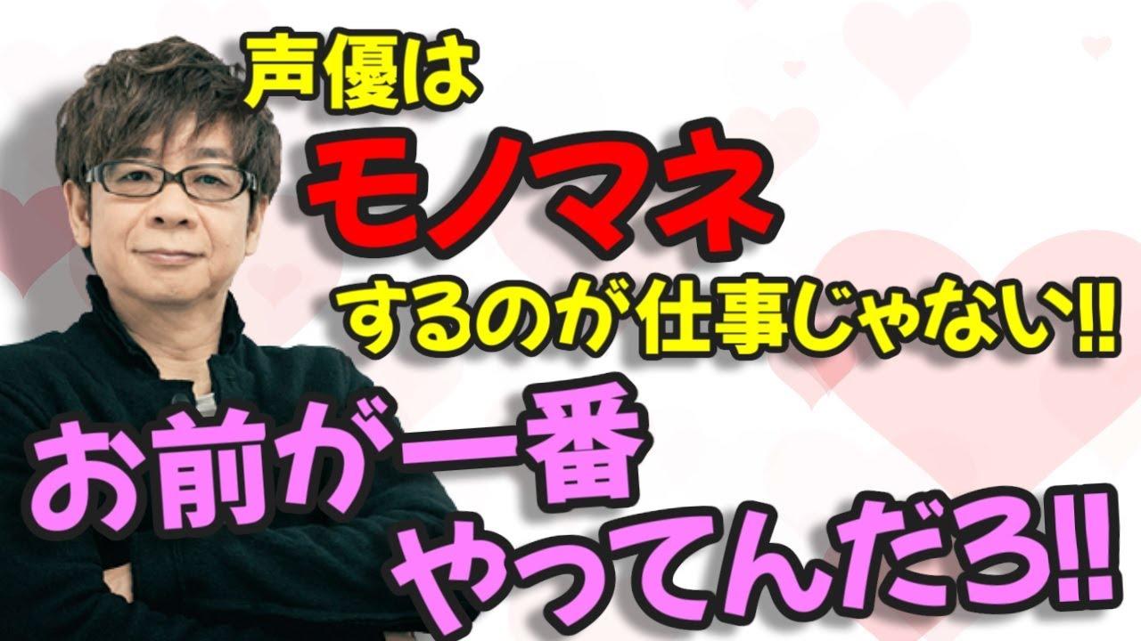 【声優文字起こし】山寺宏一「声優は、変な声で何かをやるのが仕事じゃない!!」←あなたが一番やってます笑