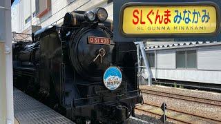 [車窓]上越線[D51 498]+[12系客車]臨時快速「SLぐんまみなかみ」高崎→水上
