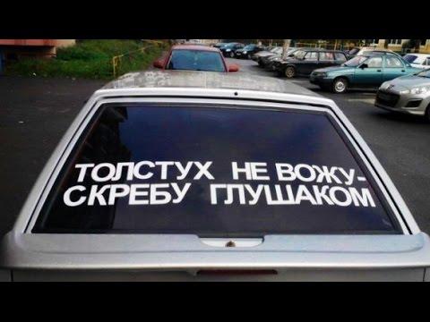 Автомобили Надписи Лучшие | Inscriptions on Cars. Part 7. Best