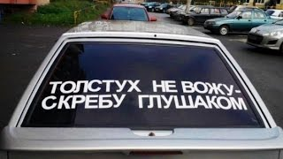 Автомобили Надписи Лучшие | Inscriptions on Cars. Part 7. Best(От Mr Иксовича Twitter: https://twitter.com/MrIksovich Vkontakte: http://vk.com/officialiksovich Channel: http://www.youtube.com/Evgenih1000 Facebook: ..., 2014-12-27T16:36:20.000Z)
