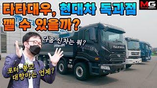 '더 쎈' 출시한 타타대우, 포터·봉고와 경쟁할 1톤 트럭은 언제쯤 만들까?