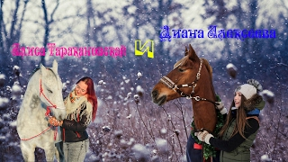 •Диана Алексеева и Алиса Таракановская•