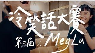 達文西密碼的上面是什麼?冷笑話憋笑大賽第二屆 Ft.挑戰者 Meg Lu // 壹加壹 thumbnail