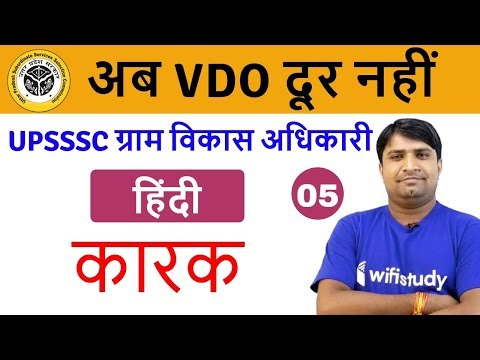 12:00 AM - UPSSSC VDO 2018 | Hindi by Ganesh Sir | KARAK (कारक)