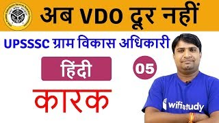 12:00 AM - UPSSSC VDO 2018   Hindi by Ganesh Sir   KARAK (कारक)