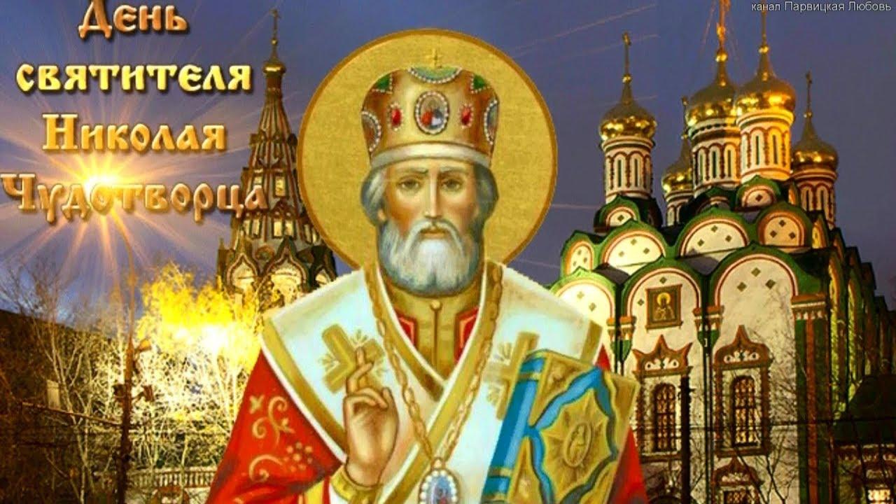 Открытки с днем святого николая чудотворца 22 мая