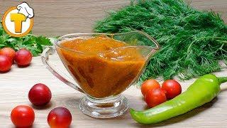 ТКЕМАЛИ - соус к мясу. Посмотрите как просто приготовить этот прекрасный соус.