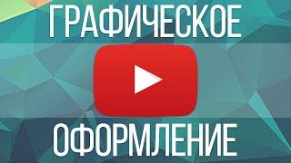 Делаем шапку, аватар и превью для YouTube