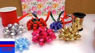 Звезды из ленты для упаковки подарков своими руками(подпишись на новые видео ;-) http://www.youtube.com/channel/UCJpwGAdcGcn7pI9FRNWIlRA?sub_confirmation=1 кана́л: ..., 2016-01-29T14:00:01.000Z)