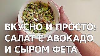 Вкусно и просто - салат с авокадо и фетой