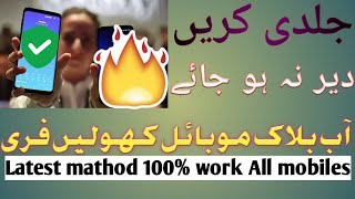 PTA BLOCKED MOBILES UNBLOCK EASY & SIMPLE LATEST MATHOD