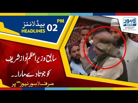 02 PM Headlines Lahore News HD - 11 March 2018