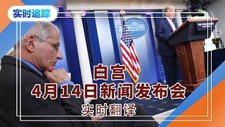 美国白宫4月14日新闻发布会  实时翻译 2020.04.14