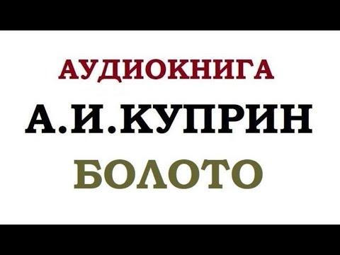АУДИОКНИГА    А. И.КУПРИН    БОЛОТО    ЧИТАЕТ ОКСАНА ПЕРУЦКАЯ