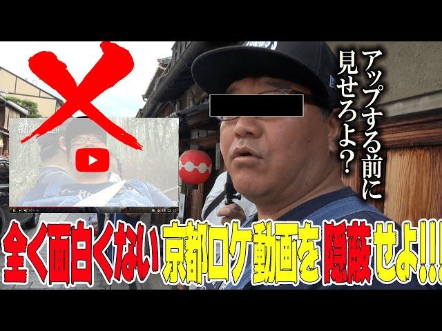 【#10】竹山に命じられた動画隠蔽!チーム竹山崩壊覚悟で出します!